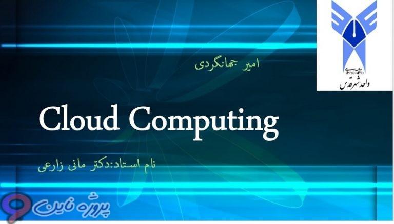 دانلود پروژه کامل و منحصربفرد رایانش ابری