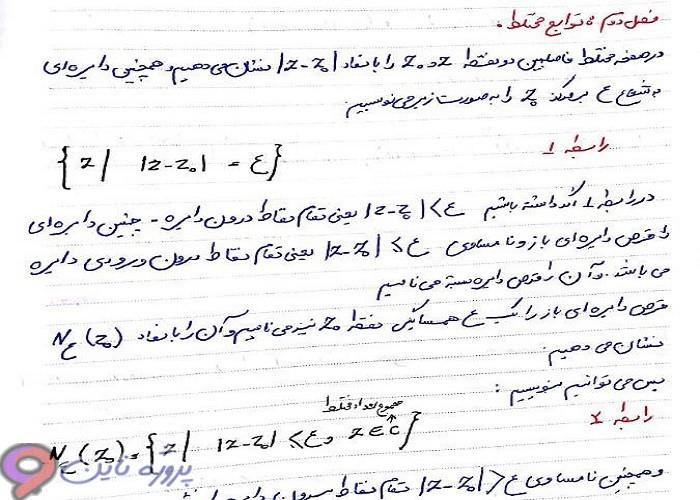 دانلود جزوه کامل درس ریاضی مهندسی