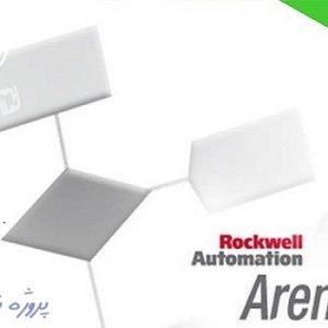 دانلود پروژه کامل نرم افزار شبیه سازی Arena تعویض پلاک