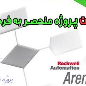 دانلود مجموعه پروژهای نرم افزار آرنا Arena