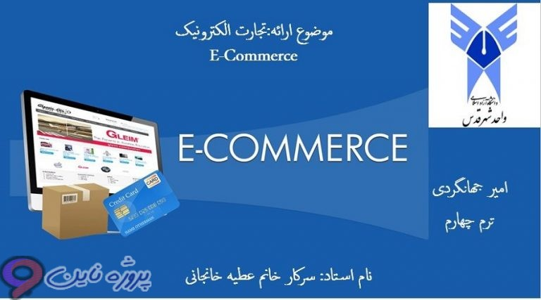 دانلود پاورپوینت تجارت الکترونیک E-commerce