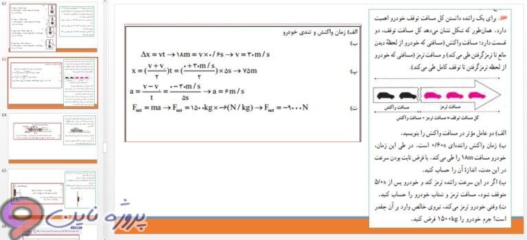 پاورپوینت فصل دوم فیزیک دوازدهم ریاضی و تجربی