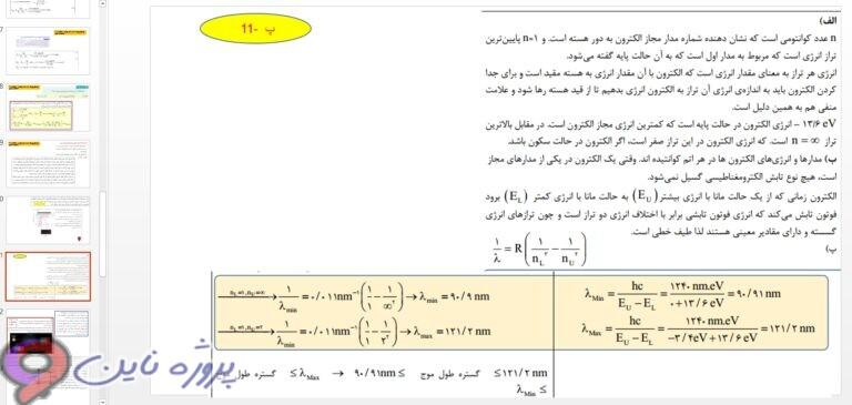پاورپوینت فصل پنجم فیزیک دوازدهم ریاضی