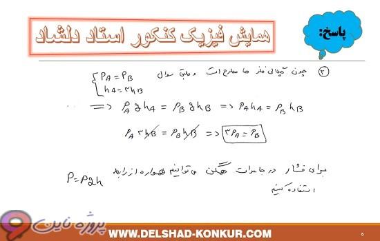تست های مهم کنکور فیزیک(تجربی و ریاضی) بهمراه پاسخ